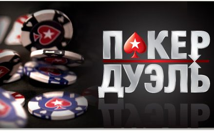 Покер дуэль PokerStars